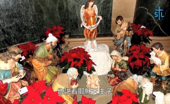 【鹽與光:教會透視】《聖誕頌》第五集:聖誕馬槽