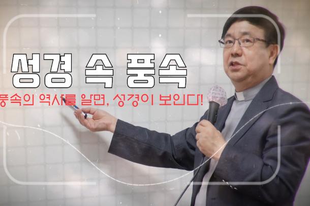 首爾總教區在YouTube開設頻道,提供聖經學習課程
