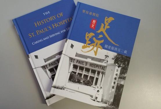 香港最悠久的私立教會醫院出版院史,記錄發展歷程