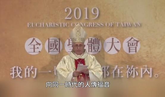 【鹽與光:教會透視】第四屆台灣聖體大會