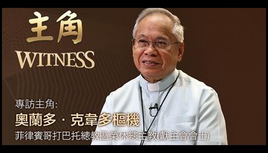 【Witness主角】奧蘭多.克韋多樞機(菲律賓哥打巴托總教區榮休總主教)