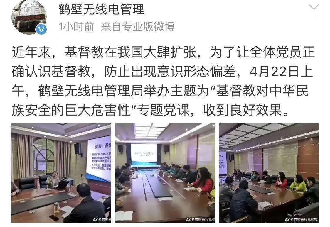河南無線電管理局黨課針對基督教,指教會嚴重危害大陸