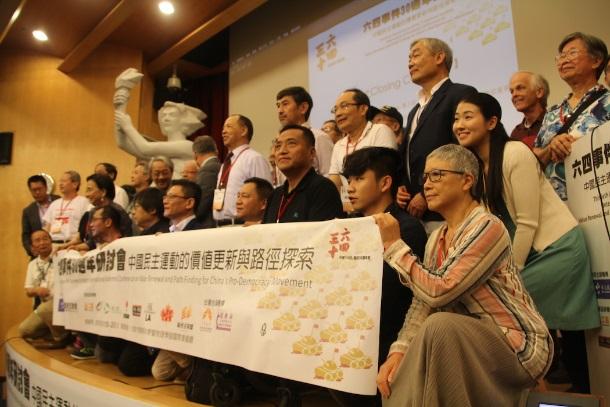 台辦六四三十周年會議,講者籲國際合作監察中國「銳實力」