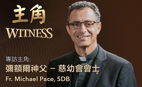【Witness主角】彌額爾神父(Fr. Michael Pace, SDB)