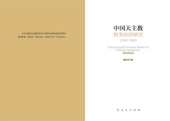 中國學者研究國內天主教財務經濟,梳理教會經濟倫理觀