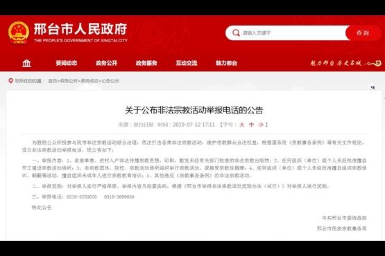 邢台当局鼓励民众举报非法宗教活动,教友忧变文革式行动