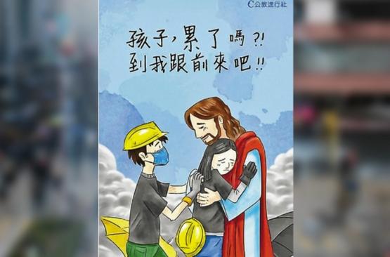香港反送中運動持續升溫,中共黨媒關注天主教相關動態