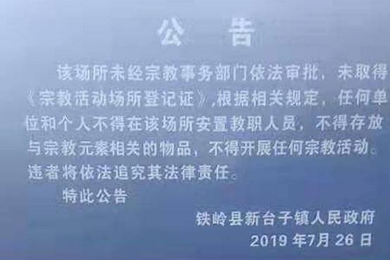 【特稿】瀋陽地下教堂被封,年邁教友恐地下教會將不復存在